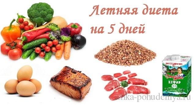 Летняя диета  легкое похудение на овощах и фруктах за 5, 7 и 10 дней 1b486956bc7