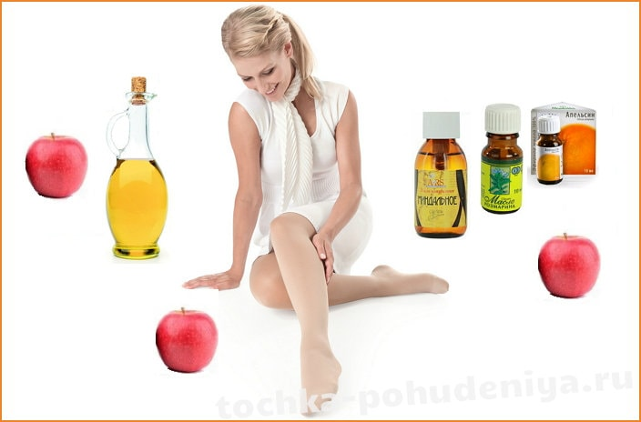 уксусное обертывание для похудения ног в домашних условиях